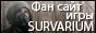 Скачать Survarium, Новости, Видео, аватары, Фан-сайт